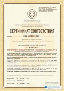 Сертификат соответствия Кофесмол 44 фз